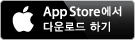 Download_on_the_App_Store_Badge_KR_135x40